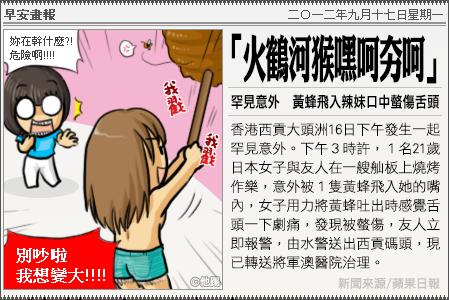新聞畫報20120917