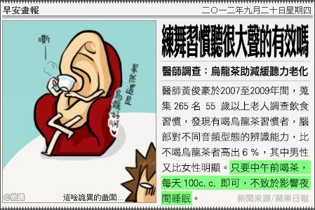 新聞畫報20120920