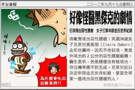 新聞畫報20120919