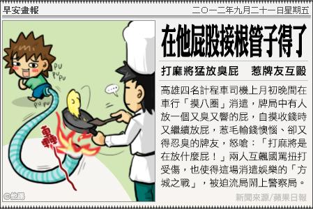 新聞畫報20120921