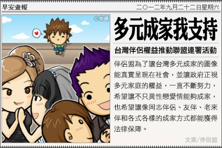 新聞畫報20120922