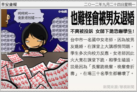 新聞畫報20120924