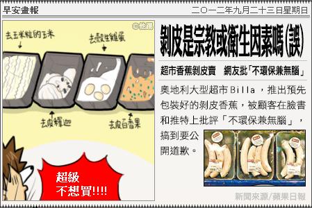 新聞畫報20120923