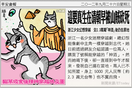 新聞畫報20120926