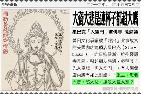 新聞畫報20120925