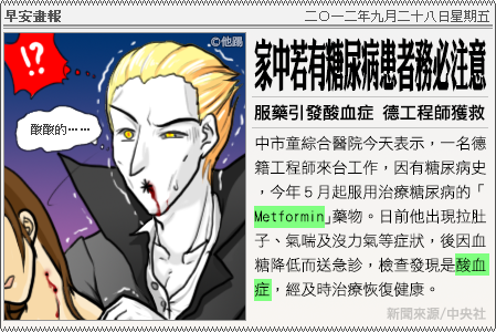 新聞畫報20120928