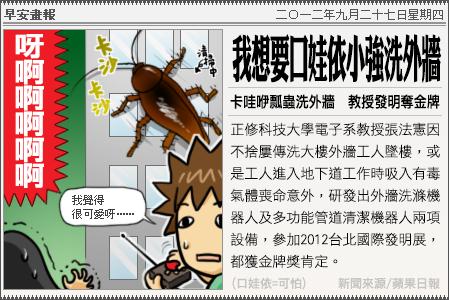 新聞畫報20120927