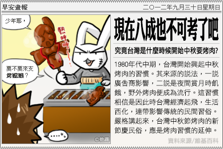 新聞畫報20120930