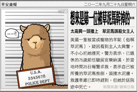 新聞畫報20120929