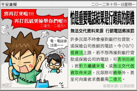 新聞畫報20121001