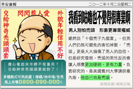 新聞畫報20121002