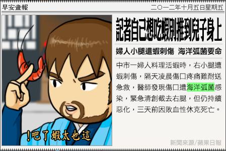 新聞畫報20121005修