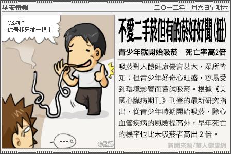 新聞畫報20121006