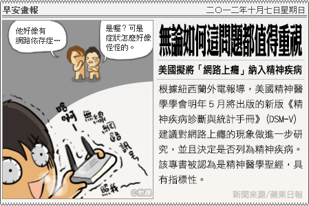 新聞畫報20121007