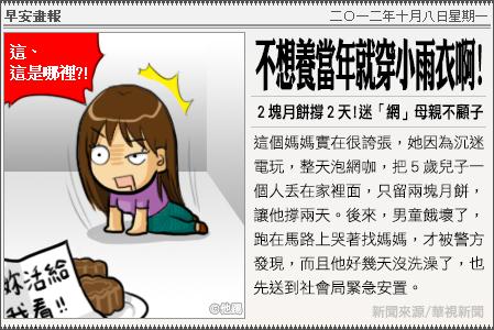 新聞畫報20121008