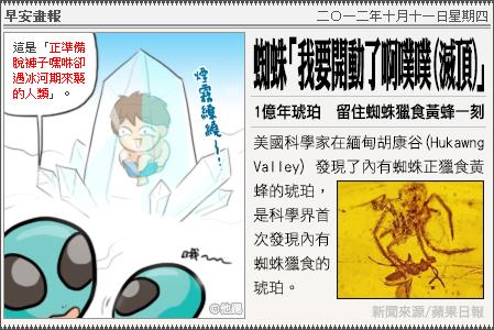 新聞畫報20121011