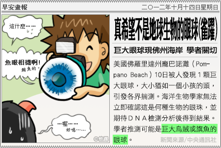 新聞畫報20121014