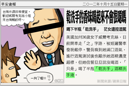 新聞畫報20121015