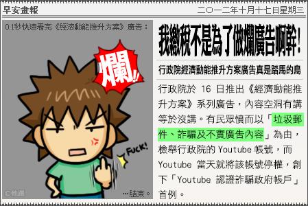 新聞畫報20121017