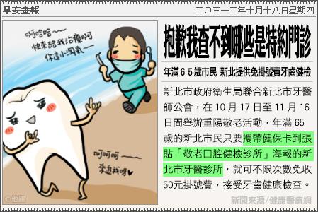 新聞畫報20121018