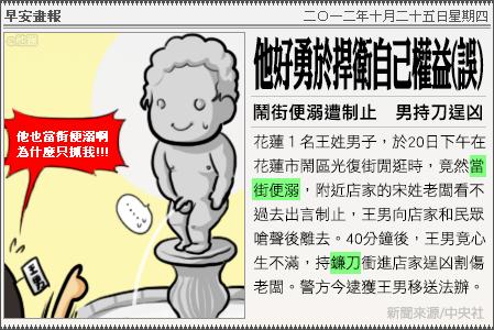 新聞畫報20121025