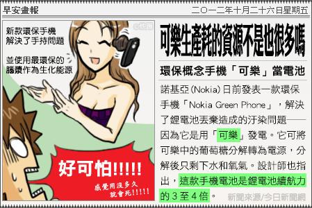 新聞畫報20121026
