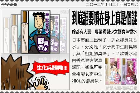 新聞畫報20121027