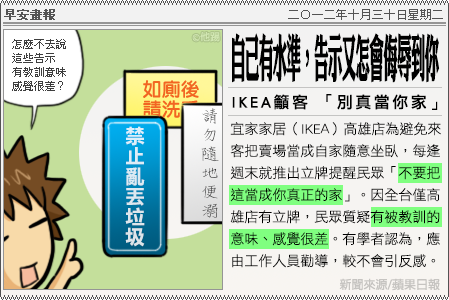 新聞畫報20121030