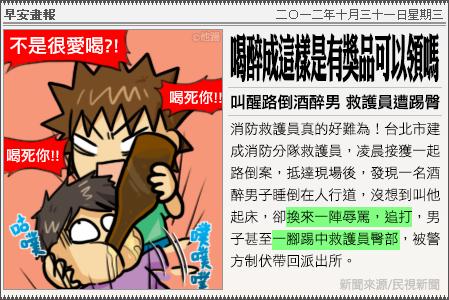 新聞畫報20121031