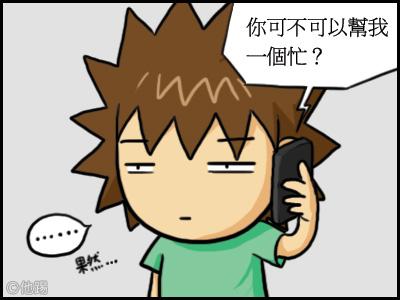 20121109-奇幻旅程