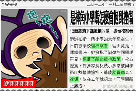 新聞畫報20121102