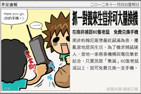 新聞畫報20121104