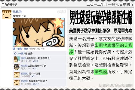 新聞畫報20121109