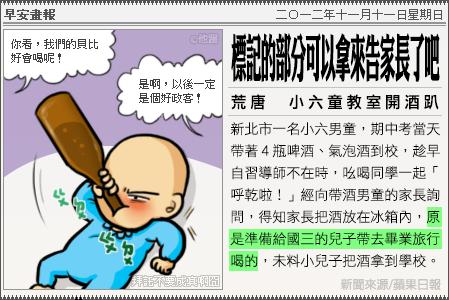 新聞畫報20121111