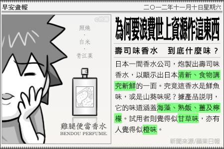 新聞畫報20121110