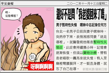 新聞畫報20121113