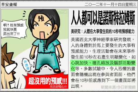 新聞畫報20121114