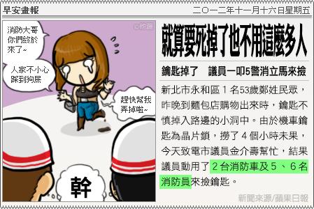 新聞畫報20121116