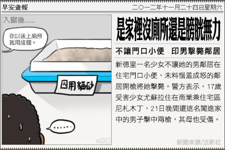 新聞畫報20121124