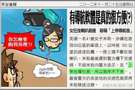 新聞畫報20121125