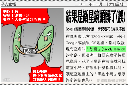 新聞畫報20121126