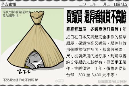 新聞畫報20121130
