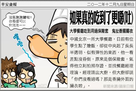 新聞畫報20121209