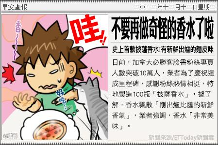 新聞畫報20121212