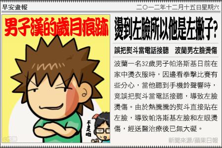 新聞畫報20121215