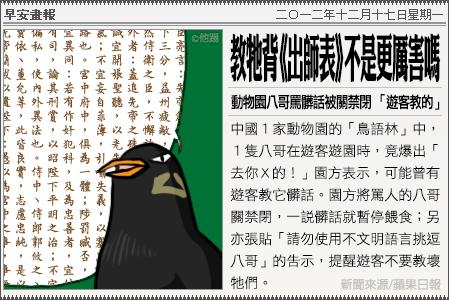 新聞畫報20121217