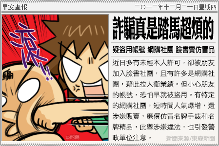 新聞畫報20121220