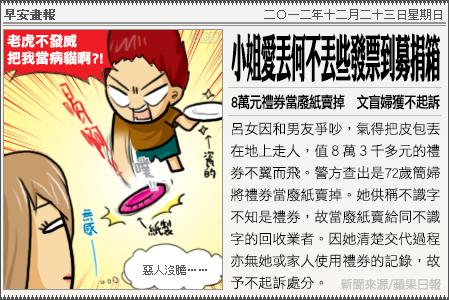 新聞畫報20121223