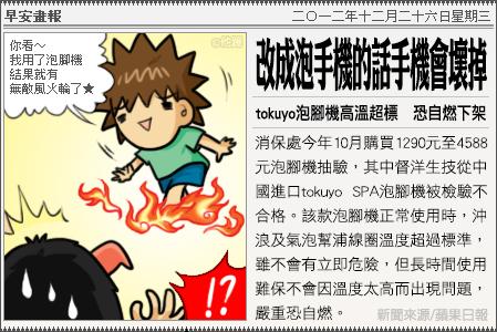 新聞畫報20121226