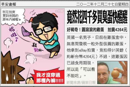新聞畫報20121227